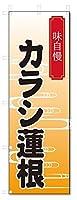 のぼり旗 カラシ蓮根 (W600×H1800)