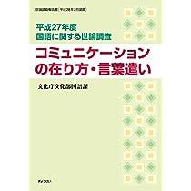 平成27年度 国語に関する世論調査