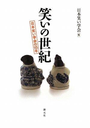 笑いの世紀:日本笑い学会の15年