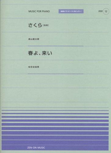 全音ピアノピース[ポピュラー]PPP-12 さくら(独唱)/春よ、来い (全音ピアノピースポピュラー 12)の詳細を見る