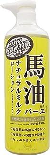 ロッシモイストエイド 馬油ナチュラルミルクローション 485ml