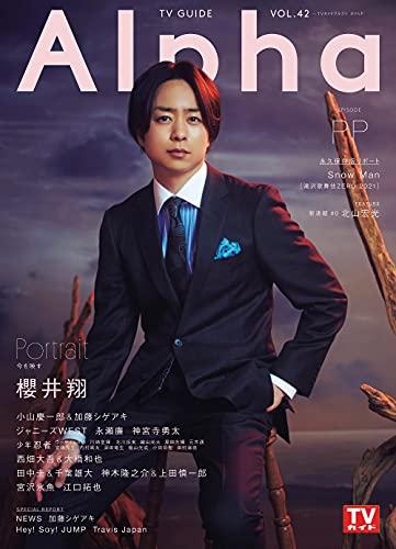 TVガイドAlpha EPISODE PP (TVガイドMOOK 70号)