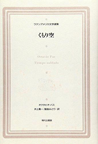 くもり空 / オクタビオ・パス