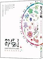 节气手帖:蔓玫的花花朵朵