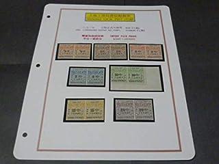 中国 №135 1893年 上海 書信館 石版欠資票 7種完. 無歯 ペア 試印