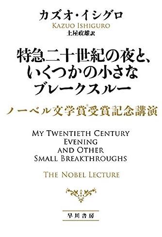 特急二十世紀の夜と、いくつかの小さなブレークスルー: ノーベル文学賞受賞記念講演