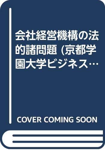 会社経営機構の法的諸問題 (京都学園大学ビジネスサイエンス研究所叢書)の詳細を見る