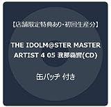 【店舗限定特典あり 初回生産分】THE IDOLM@STER MASTER ARTIST 4 05 我那覇響(CD) 缶バッヂ 付き
