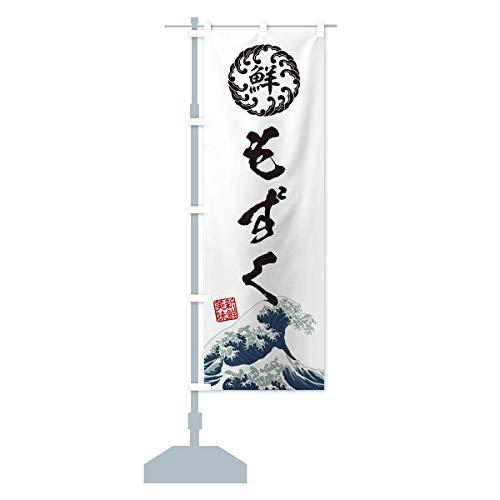 もずく/海鮮・魚介・鮮魚・浮世絵風・レトロ風 のぼり旗 サイズ選べます(スリム45x180cm 左チチ)