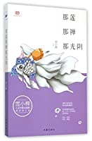 Lotus, Meditation and Time (Chinese Edition)