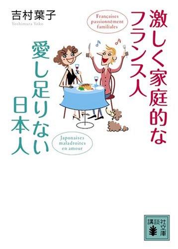 激しく家庭的なフランス人 愛し足りない日本人 (講談社文庫)
