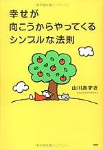 表紙: 幸せが向こうからやってくるシンプルな法則 | 山川あずさ