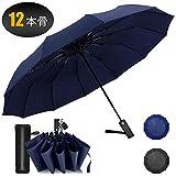折りたたみ傘 頑丈な12本骨 自動開閉 おりたたみ傘 メンズ 大きい 風に強い 高強度 折れにくい 超撥水 晴雨兼用 折り畳み傘 四角形ハンドル 収納ポーチ付き (ブルー)
