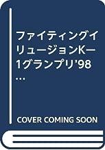 Fighting Illusion K-1 Grand Prix '98-PlayStation version (Gemesuto mook EX Series Vol. 73) (1998) ISBN: 4881995685 [Japanese Import]