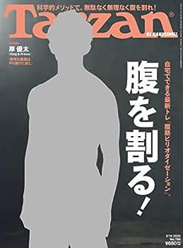 Tarzan(ターザン) 2020年5月14日号 No.786 [腹を割る!]