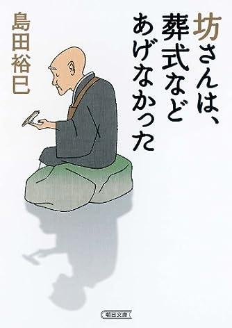 坊さんは、葬式などあげなかった (朝日文庫)