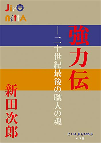 P+D BOOKS 強力伝 ~二十世紀最後の職人の魂~
