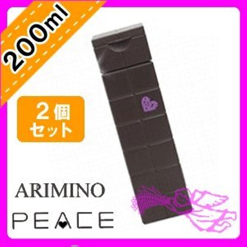 消毒するセクタに負けるアリミノ ピースプロデザイン カールミルク200mL ×2個 セット arimino PEACE