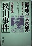 Saigo no daienzai Matsuyama jiken: Funakoshizaka wa nani o mita ka (Japanese Edition)
