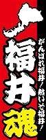 『60cm×180cm(ほつれ防止加工)』お店やイベントに! のぼり のぼり旗 福井魂 がんばれ福井!(赤色)