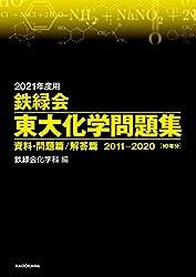 2021年度用 鉄緑会東大化学問題集 資料・問題篇/解答篇 2011-2020