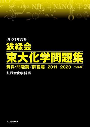 2021年度用 鉄緑会東大化学問題集 資料・問題篇/解答篇 2011-2020の詳細を見る