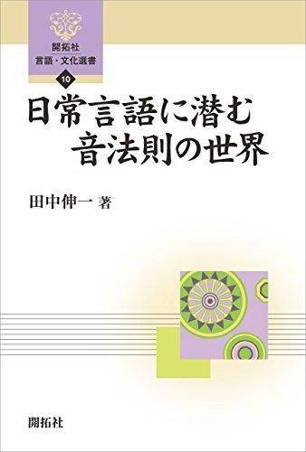 日常言語に潜む音法則の世界 (開拓社 言語・文化選書)
