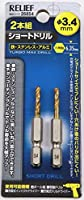 リリーフ(RELIFE) 鉄工用ショートドリル 26854 六角軸 3.4mm 2本組