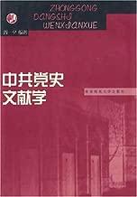 中共党史文献学