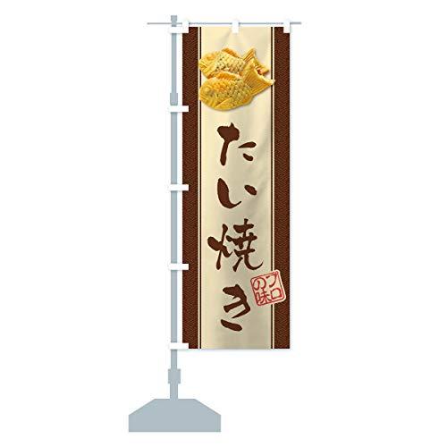 たい焼き・たいやき のぼり旗 サイズ選べます(コンパクト45x150cm 左チチ)