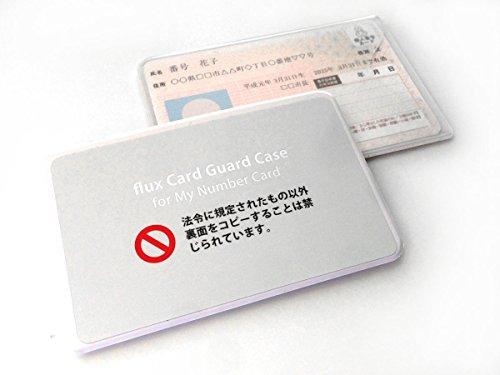 マイナンバー 目隠し カードケース 個人番号目隠し&スキミング防止のダブル・セキュリティ flux Card Guar...