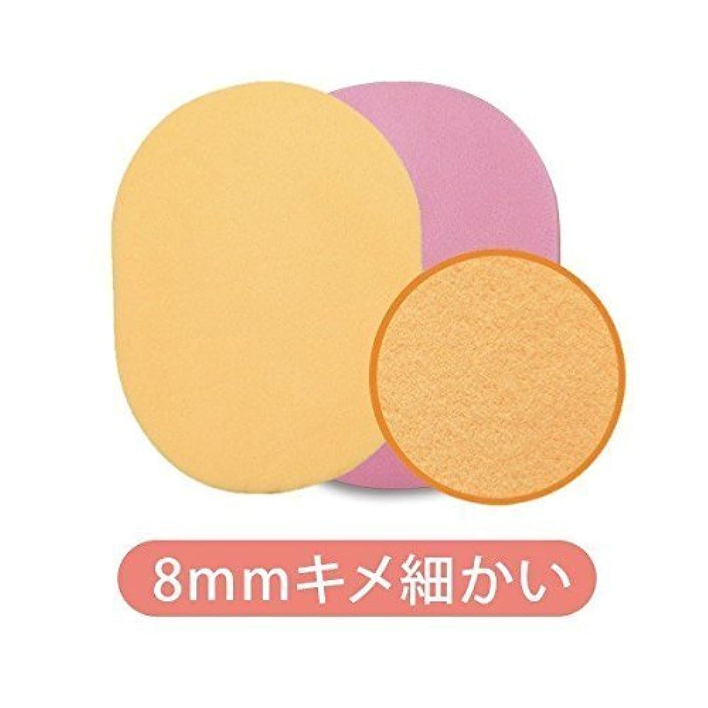 フェイシャル用スポンジ 8mm キメ細かめ 30枚セット ピンク