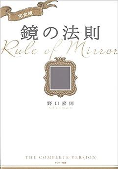 [野口 嘉則]の完全版 鏡の法則