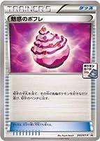 ポケモンカード /【プロモ】 魅惑のポフレ 243/XY-P