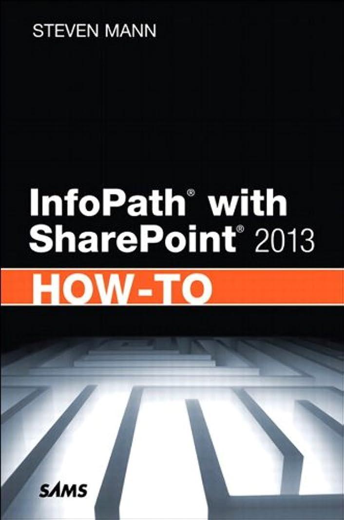 版歴史的乱暴なInfoPath with SharePoint 2013 How-To: InfoPat SharePo 2013 HowTo _p1 (English Edition)
