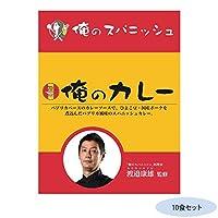渡邉康雄監修 俺のカレースパニッシュ 10食セット