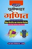 Unified Ganit-Raikhik Bijganit tatha Sankhyatmak Vishlehan B.Sc IIIrd-I M.P.