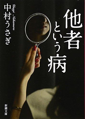 他者という病 (新潮文庫)