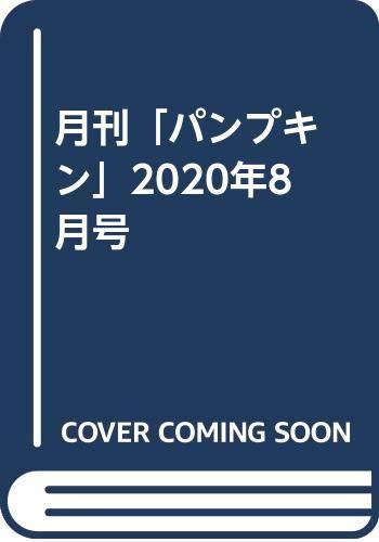 月刊「パンプキン」2020年8月号