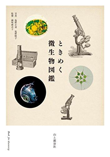 ときめく微生物図鑑 ときめく図鑑