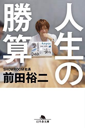 人生の勝算 (NewsPicks Book) (幻冬舎文庫) - 前田 裕二
