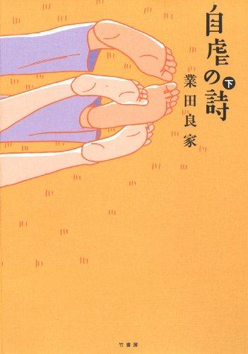 自虐の詩 下 (バンブーコミックス 4コマセレクション)