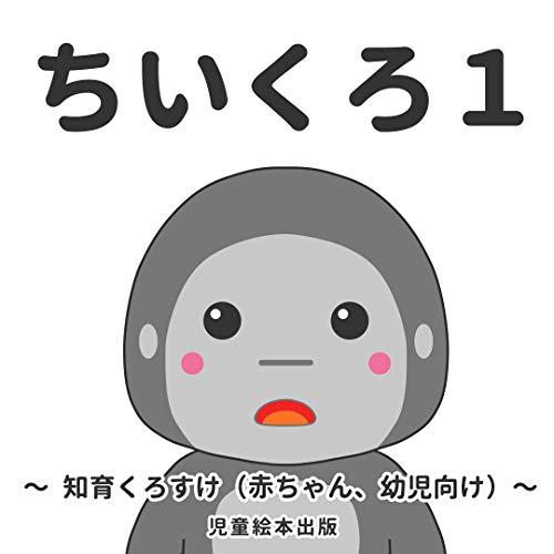 ちいくろ1 〜 知育くろすけ(赤ちゃん、幼児向け)〜