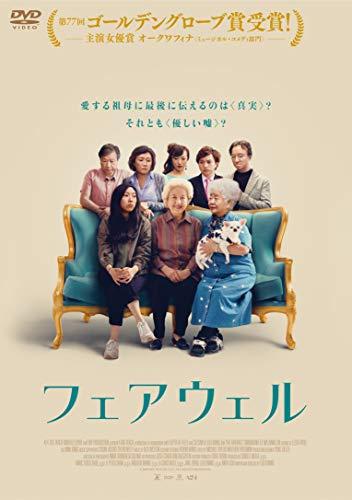 フェアウェル [DVD]