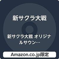 【Amazon.co.jp限定】新サクラ大戦 オリジナルサウンドトラック(CD3枚組)(メガジャケ付き)