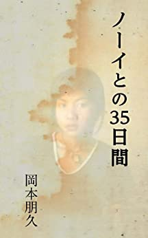 [岡本朋久, クーロン黒沢]のノーイとの35日間