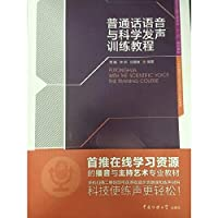 Mandarin with sound scientific training course Broadcasting and Hosting Professional five planning materials 21 World Broadcasting and Hosting Professional training materials(Chinese Edition)