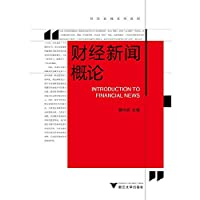 Introductionto Financial News(Chinese Edition)