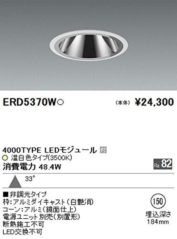 ENDO LEDグレアレスベースダウンライト 温白色3500K 白 埋込穴φ150mm 広角 ERD5370W(ランプ付?電源別売)