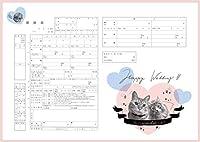 【令和対応】役所に提出できるデザイン婚姻届 Cats Wedding